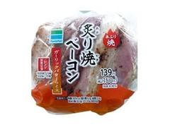 ファミリーマート 炙り焼 ベーコンおむすび