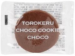 ファミリーマート とろけるチョコクッキーチョコ