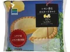 ファミリーマート レモン香るカスタードタルト