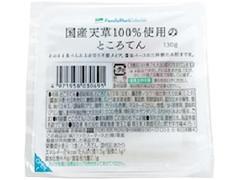 ファミリーマート FamilyMart collection 国産天草100%使用のところてん