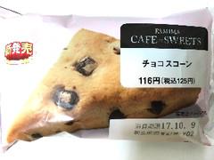 ファミリーマート カフェ&スイーツ チョコスコーン