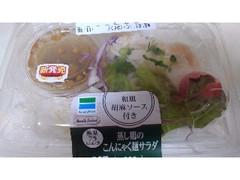 ファミリーマート 蒸し鶏のこんにゃく麺サラダ 和風胡麻ソース付き
