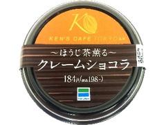ファミリーマート ケンズカフェ東京監修 ほうじ茶薫る クレームショコラ