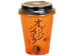 ファミリーマート カフェ気分 オレンジショコラ
