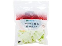 ファミリーマート FamilyMart collection キャベツ野菜炒めセット