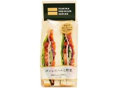 ファミリーマート FAMIMA PREMIUM ファミマプレミアムサンド ボンレスハムと野菜のサンド