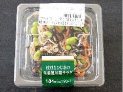 ファミリーマート 枝豆とひじきの生姜風味鶏サラダ