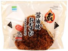 ファミリーマート 炙り焼 醤油焼おむすび