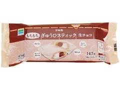 ファミリーマート もちもちぎゅうひスティック 生チョコ