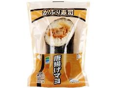 ファミリーマート かぶり寿司 唐揚げマヨ