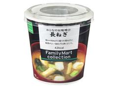 ファミリーマート FamilyMart collection おとなのお味噌汁 長ねぎ カップ22.7g