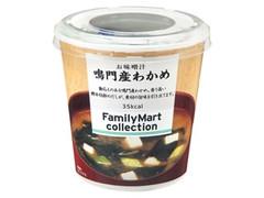 ファミリーマート FamilyMart collection お味噌汁 鳴門産わかめ カップ21.3g