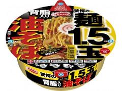 エースコック 驚愕の麺1.5玉 背脂入り油そば