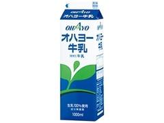 オハヨー オハヨー牛乳 パック1000ml