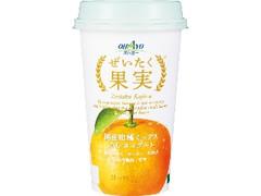 オハヨー ぜいたく果実 国産柑橘ミックスのむヨーグルト カップ190g