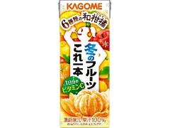 カゴメ 冬のフルーツこれ一本 6種類の和柑橘 パック200ml