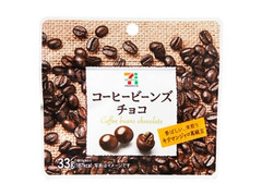 セブンプレミアム コーヒービーンズチョコ 袋33g