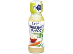 キユーピー 玉ねぎと白ぶどうドレッシング 瓶150ml