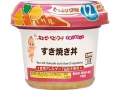 キユーピー すまいるカップ すき焼き丼 カップ120g