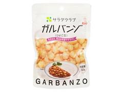 キユーピー サラダクラブ ガルバンゾ ひよこ豆 袋50g