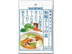 キユーピー キューピー3分クッキング 野菜をたべよう! 和風スープの素 袋30g×2