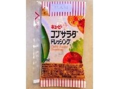 キユーピー コブサラダドレッシング 袋30ml