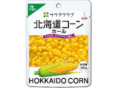 サラダクラブ 北海道コーン ホール 袋100g