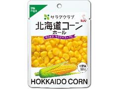 サラダクラブ 北海道コーン ホール 袋50g