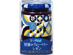アヲハタ 初摘みブルーベリー&レモン 瓶260g