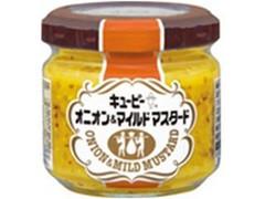 キユーピー オニオン&マイルドマスタード 瓶120g