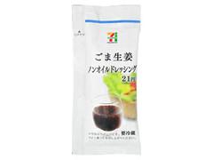 セブンプレミアム ごま生姜ノンオイルドレッシング 袋25ml