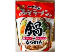 サンヨー食品 サッポロ一番 みそラーメンが鍋になりました 鍋スープ&〆のラーメンセット 284g(めん80g×2)