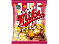 フリトレー マイクポップコーン 秋味おさつバター味 袋45g