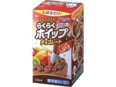トーラク らくらくホイップ チョコレート 箱220ml
