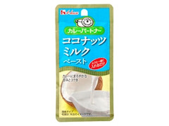 ハウス カレーパートナー ココナツツミルクペースト 袋28g