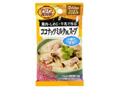 ハウス スパイスクッキング アジアン屋台街 ココナッツミルク風スープ 袋9.2g