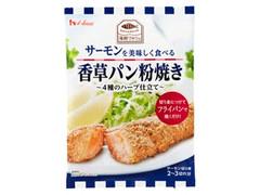 ハウス 海鮮マルシェ 香草パン粉焼き 4種のハーブ仕立て 袋33.6g