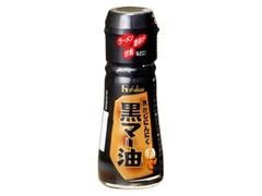 ハウス 焦がしにんにく 黒マー油 瓶31g