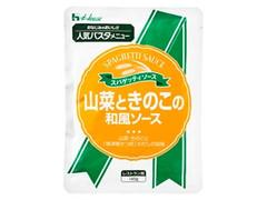 ハウス スパゲッティソース 山菜ときのこの和風ソース 袋145g