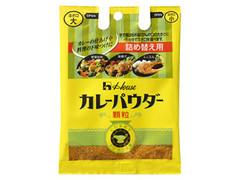 ハウス カレーパウダー 顆粒 詰め替え用 袋30g