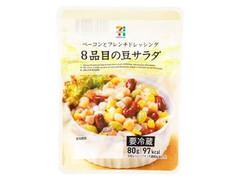セブンプレミアム 8品目の豆サラダ 袋80g