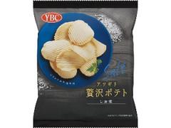 YBC アツギリ贅沢ポテト しお味 袋60g