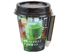 ローソン Uchi Cafe' SWEETS 黒蜜タピオカ入り宇治抹茶ラテ カップ255g