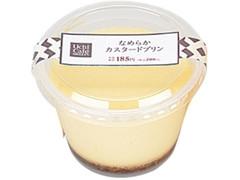 ローソン Uchi Cafe' SWEETS なめらかカスタードプリン