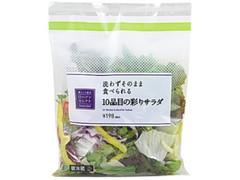 ローソン セレクト 10品目の彩りサラダ
