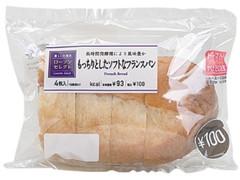 ローソン セレクト もっちりとしたソフトなフランスパン 袋4枚