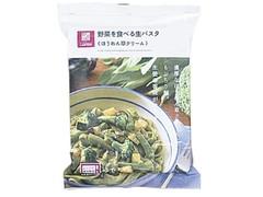 ローソン セレクト 野菜を食べる生パスタほうれん草クリーム