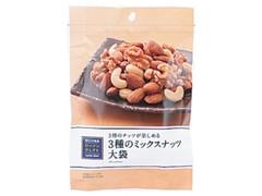 ローソン セレクト 3種のミックスナッツ大袋
