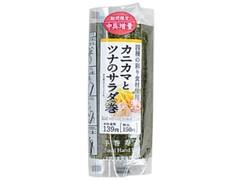 ローソン 手巻寿司 カニカマとツナのサラダ巻 増量