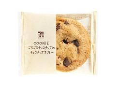 セブンプレミアム セブンカフェ ごろごろチョコチップのチョコチップクッキー 袋1枚